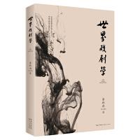 世界戏剧学 2019年修订本(中国戏剧理论界的扛鼎之作)