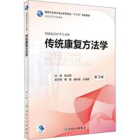 传统康复方法学 供康复治疗学专业用 第3版 人民卫生出版社