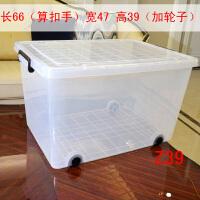 透明收纳箱塑料特大号卧室储物箱周转盒玩具加厚滑轮衣服整理箱子 买多更优惠