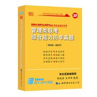黄皮书2020管理类联考综合能力历年真题2010-2019 MBA MPA MPAcc等专业适用 199管理类联考真题