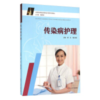 传染病护理(全国高等医药院校护理系列教材)