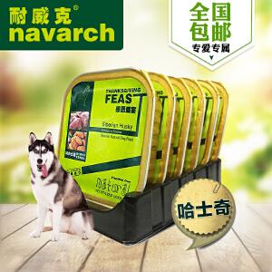 耐威克狗罐头 宠物罐头100g*6盒哈士奇 狗湿粮 狗零食