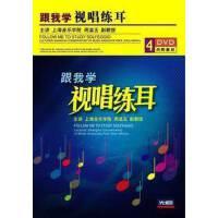 正版4DVD 配谱 声乐教学《周温玉 跟我学视唱练耳》先恒SD1105