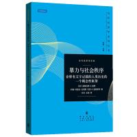 正版 暴力与社会秩序 诠释有文字记载的人类历史的一个概念性框架 诺贝尔经济学奖得主诺思制度经济学力作 当代经济学系列丛