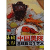基础色彩---中国美院基础课写生范本