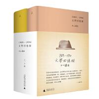 文学回忆录(木心留给世界的礼物,陈丹青五年听课笔录)