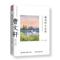 曹文轩经典品读书系―遥远的小豆村《山羊不吃天堂草》精选点评本