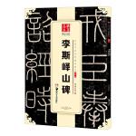 华夏万卷 中国书法传世碑帖精品 小篆01:李斯峄山碑