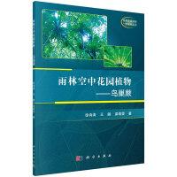 【按需印刷】-雨林空中花园植物――鸟巢蕨