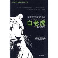 【二手旧书8成新】白老虎 (印)阿迪加 9787020079469 人民文学出版社