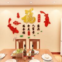新年福字亚克力3d立体墙贴画客厅电视背景墙贴纸餐厅玄关墙面装饰 特