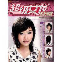 金剪子女士短发设计丛书 超级女发 短发造型