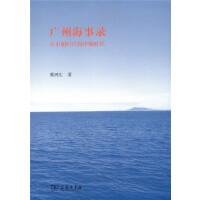 广州海事录――从市舶时代到洋舶时代