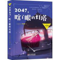 2047,瞎了眼的灯塔 浙江少年儿童出版社有限公司