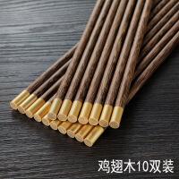 家用无漆无蜡鸡翅天然实木防霉家庭装10双套装竹木质红木筷子