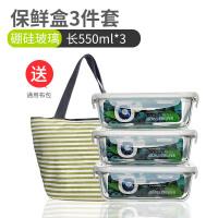 安立格耐热玻璃饭盒微波炉保鲜盒长方形分隔便当盒密封碗套装 长方形 550ml+550ml+550ml(储物使