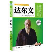 榜样的力量 达尔文 创立进化论的生物学家 达尔文传 名人传记书籍 畅销书 世界名人传记 科学家的故事
