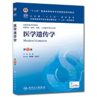 医学遗传学(第六版/本科临床/十二五规划教材)