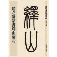 清代名家篆书丛帖・赵之谦临峄山刻石