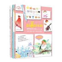 阿彬叔叔的治愈系圆珠笔绘画三部曲(套装共3册)