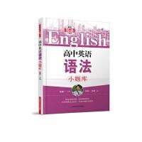 高中英语语法小题库