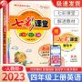 七彩课堂四年级上册英语人教版2021新版四年级上同步教材全解