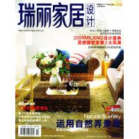 瑞丽家居设计(2004年7月1日出版・总第42期)