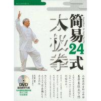 杨氏杨式简易24式二十四式太极拳基础入门教学视频教程DVD光盘 书