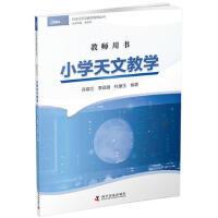 小学天文教学-教师用书 9787110096635