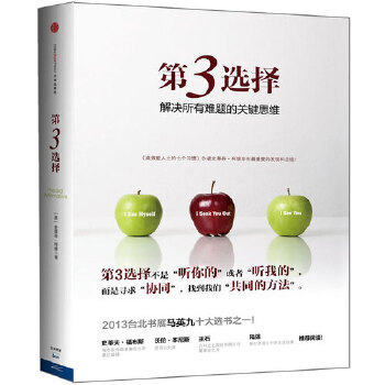 第3选择:解决所有难题的关键思维(pdf+txt+epub+azw3+mobi电子书在线阅读下载)
