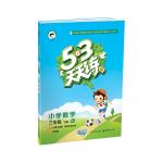 53天天练 小学数学 三年级下册 RJ(人教版)2018年春