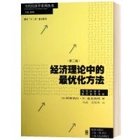 正版 经济理论中的优化方法 第二版2版 当代经济学系列丛书 拉格朗日方法 扩展与一般化 影子价格 大值函数 经济学教材