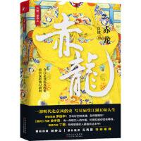 【二手旧书8成新】赤龙(天顺三部曲之一) 苗棣,凤凰联动 出品 9787530675915 百花文艺出版社
