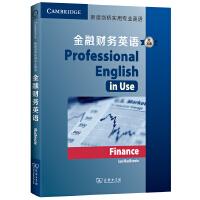 新版剑桥实用专业英语:金融财务英语(附答案) (新版剑桥实用专业英语)[英]伊恩・麦肯齐 编著 商务印书馆