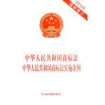 中华人民共和国商标法 中华人民共和国商标法实施条例(2014年最新修订)