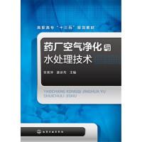 药厂空气净化与水处理技术(张素萍)