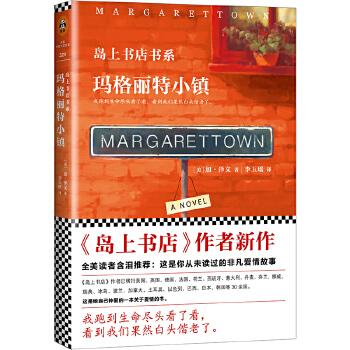 玛格丽特小镇(pdf+txt+epub+azw3+mobi电子书在线阅读下载)