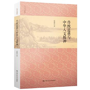 传统道德与中华人文精神(pdf+txt+epub+azw3+mobi电子书在线阅读下载)