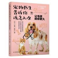 宠物医生告诉你该怎么办――让毛孩陪你更久