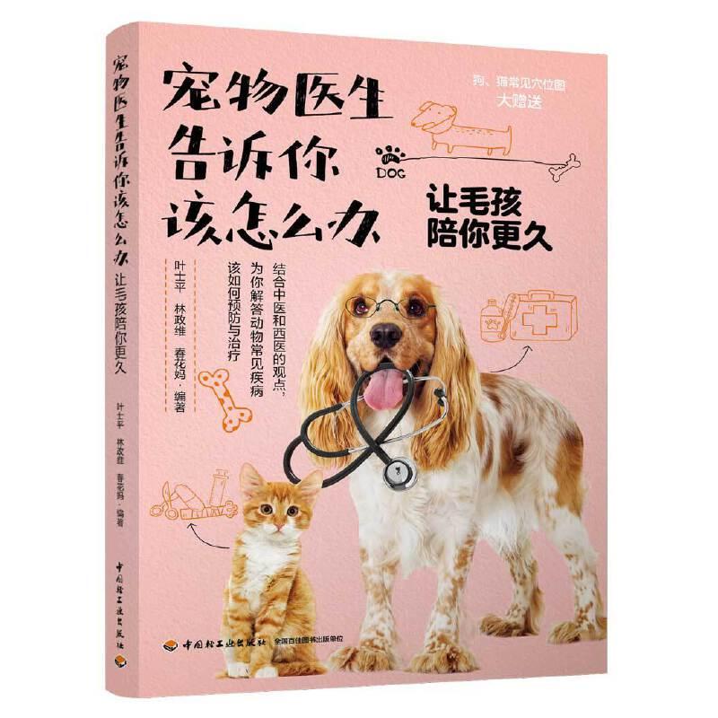 宠物医生告诉你该怎么办——让毛孩陪你更久