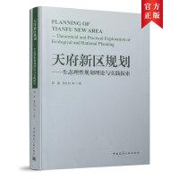 天府新区规划――生态理性规划理论与实践探索