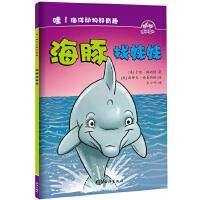 哇!海洋动物好有趣---海豚找妹妹