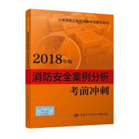 抢先备考2019 消防工程师教辅 注册消防工程师资格考试辅导书 消防安全案例分析考前冲刺(2018年版)