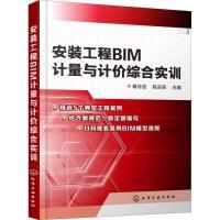 安装工程BIM计量与计价综合实训 化学工业出版社