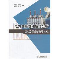电力变压器油色谱分析及故障诊断技术 李德志 等 中国电力出版社