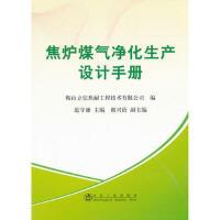 焦炉煤气净化生产设计手册 范守谦 冶金工业出版社