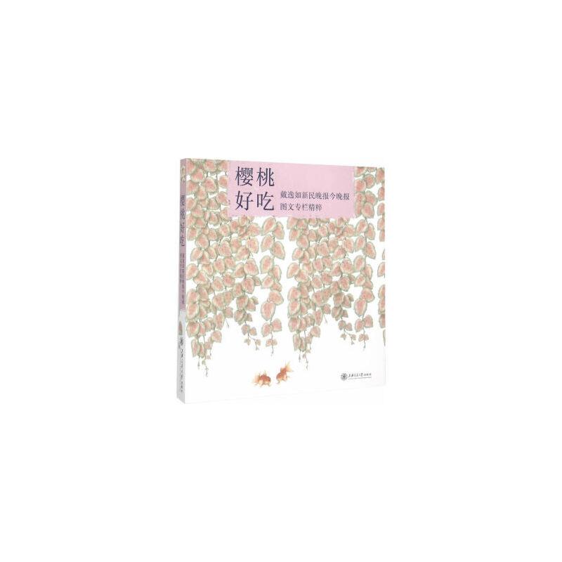 全新正品樱桃好吃 戴逸如 上海交通大学出版社 9787313133717 缘为书来图书专营店 正版图书