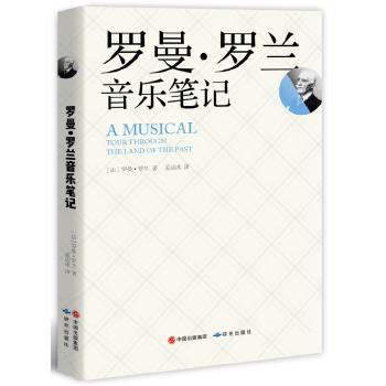罗曼·罗兰音乐笔记 这是一本令人过目难忘的对音乐的精准评价,是对18世纪音乐及音乐家分析与评价的正本清源之作。本书出版后随着罗曼?罗兰享誉全球,至今畅销不衰。