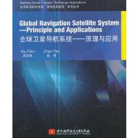 """北京航空航天大学""""空间技术应用""""系列丛书:Global Navigation Satellite System―Pri"""