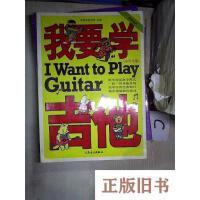 【旧书8成新】风华系列:我要学吉他(小学生版)